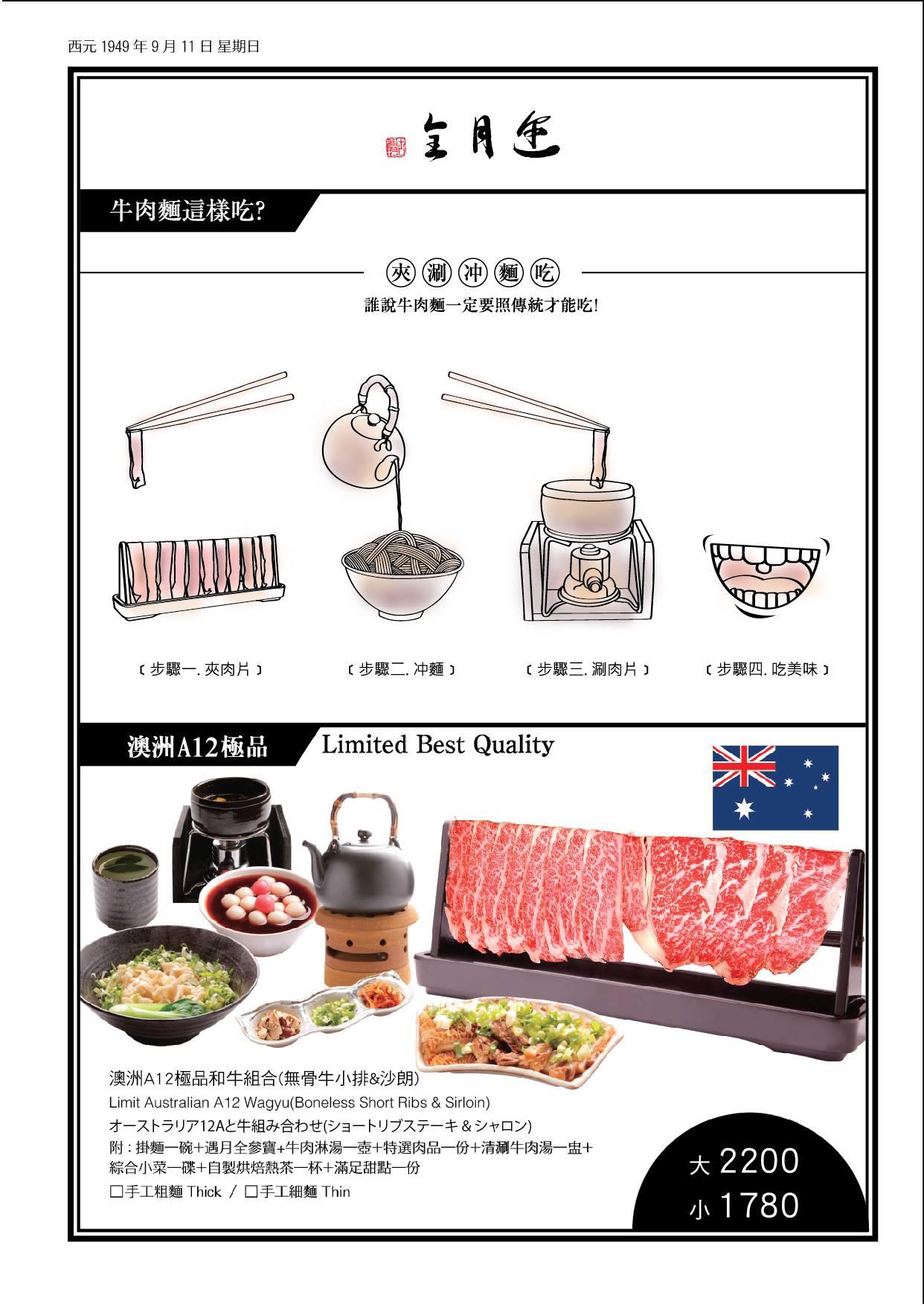 YYQ menu7