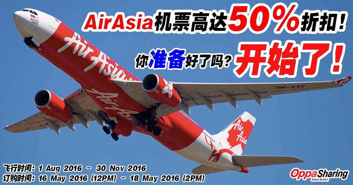 Photo of AirAsia高达50%的折扣开始了!这些地方都是有便宜!!(一直更新)