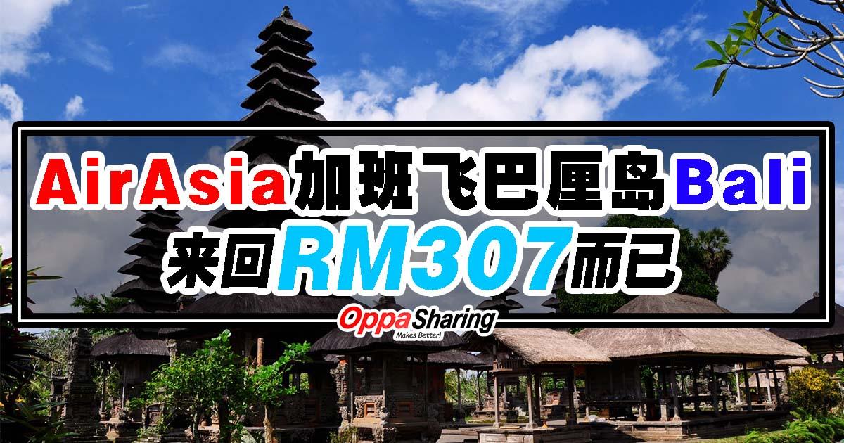 Photo of AirAsia加班飞巴厘岛Bali!机票有便宜,来回RM307而已!
