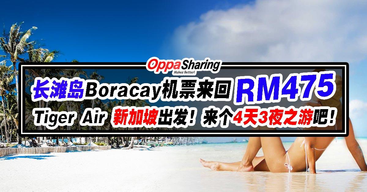 Photo of 长滩岛Boracay机票只要RM475!!Tiger Air 新加坡出发!来个4天3夜之游吧!