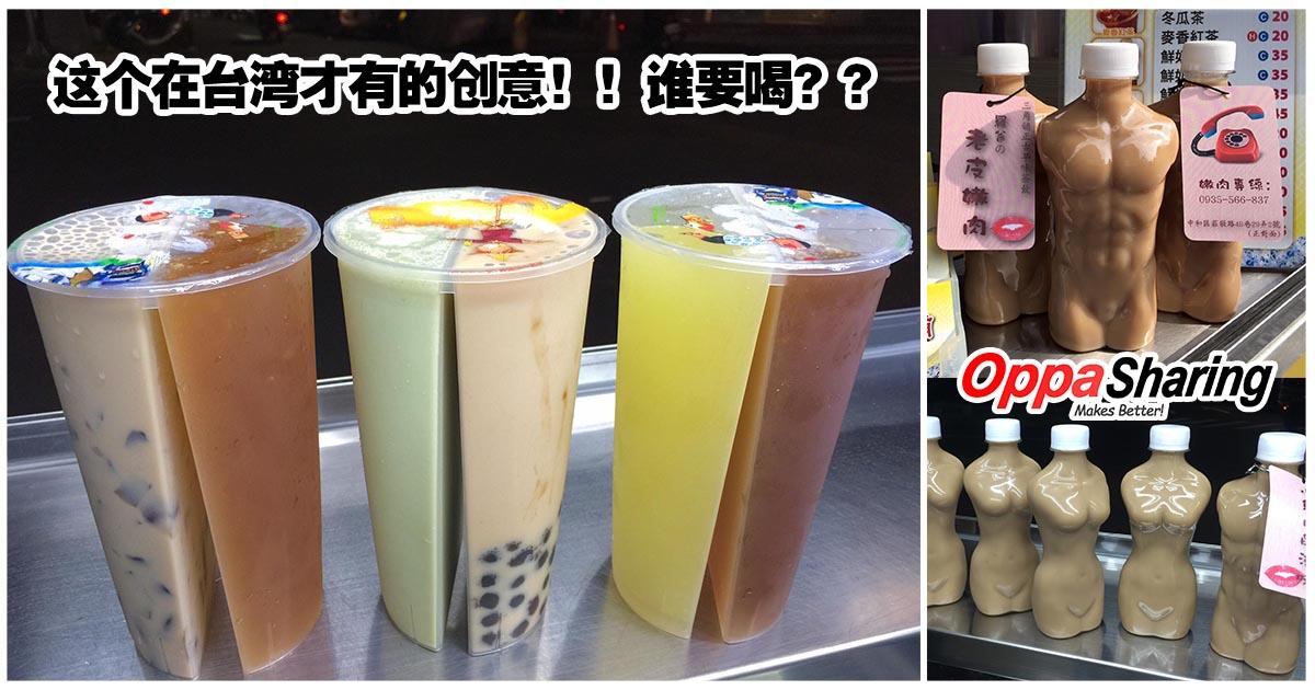 Photo of 这个在台湾才有的创意!!谁要喝??