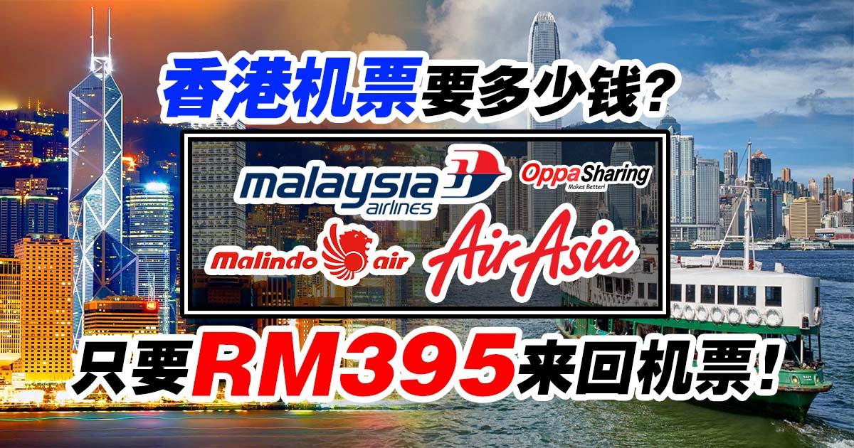 Photo of 现在去香港的机票要多少钱呢?AirAsia ,马航,还是Malindo?只要RM395来回机票!