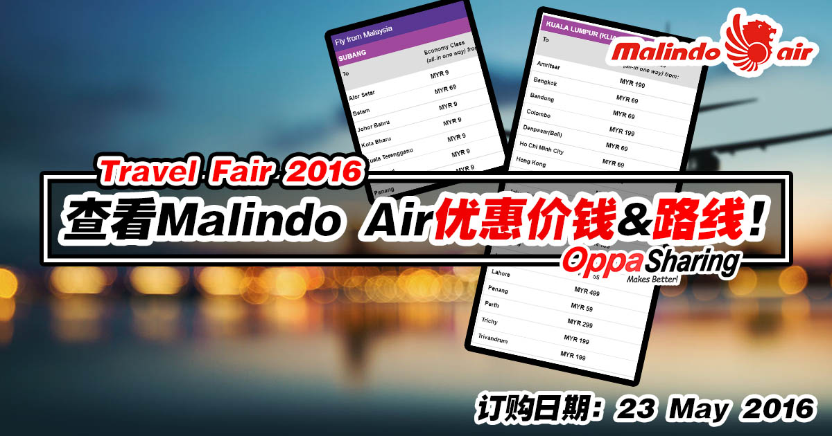 malindo air proom check price