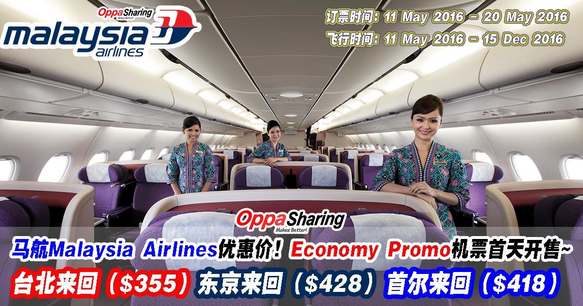 Photo of 马航(新加坡)优惠价!Economy Promo机票首天开售~~ 台北来回只要$335!
