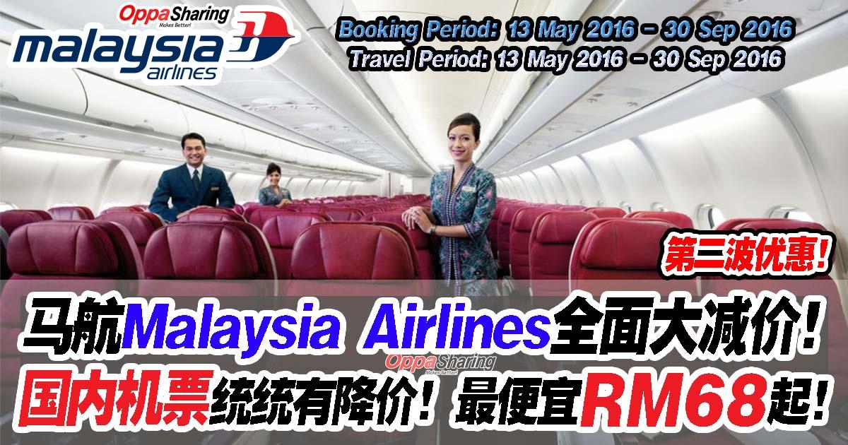 Photo of 马航MAS第二波优惠!国内航班统统大减价!最便宜从RM68起!