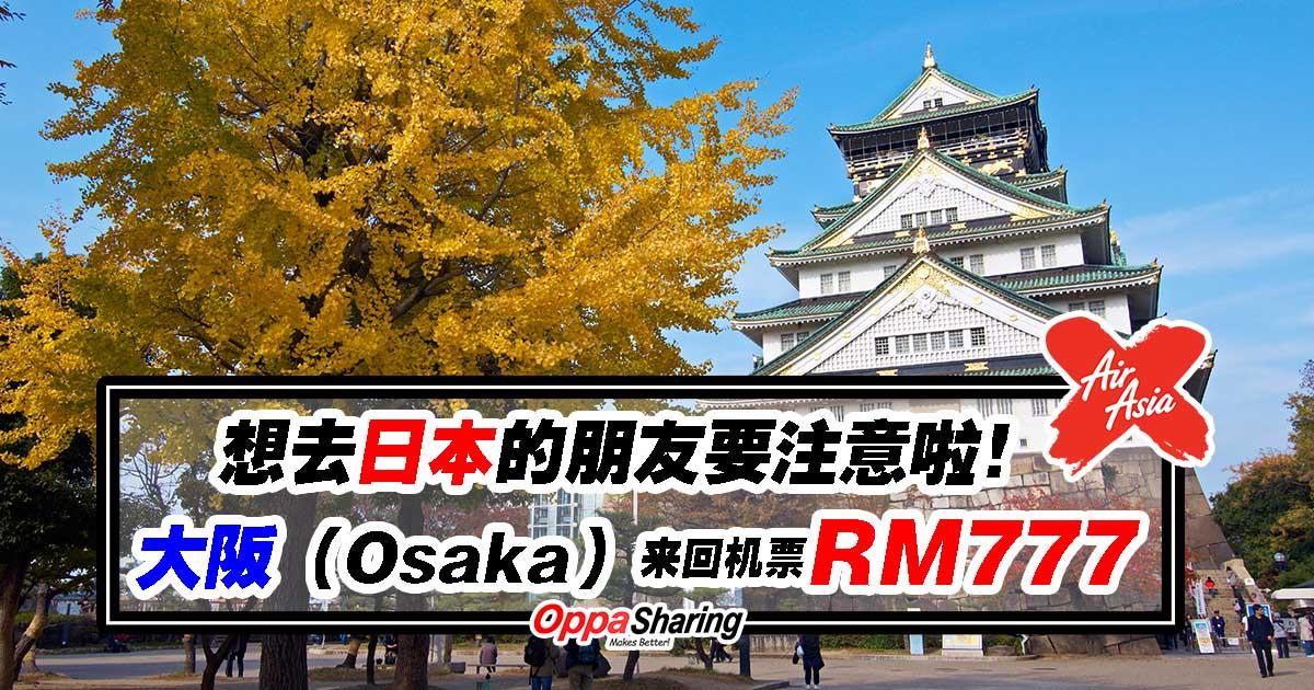 Photo of 想去日本的朋友要注意啦!大阪(Osaka)来回机票只要RM777