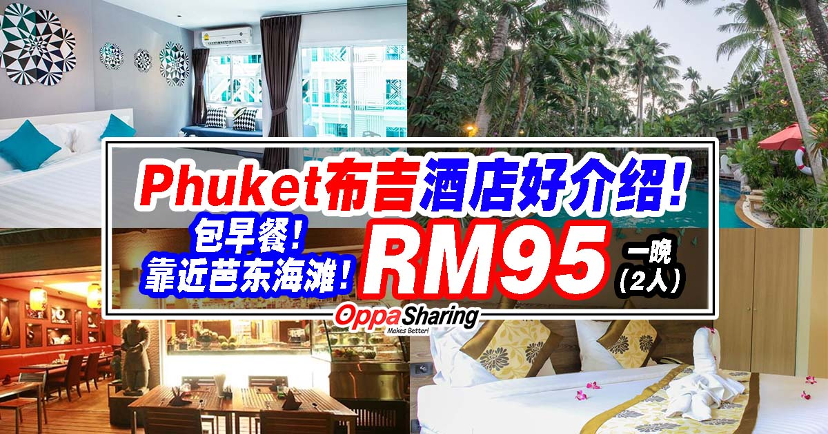 Photo of Phuket布吉酒店好介绍!RM95一晚(2人)包早餐!靠近芭东海滩!
