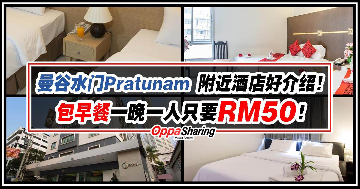Photo of 曼谷水门Pratunam 附近酒店好介绍!包早餐一晚一人只要RM50而已!!步行2-3分钟就到车站了!