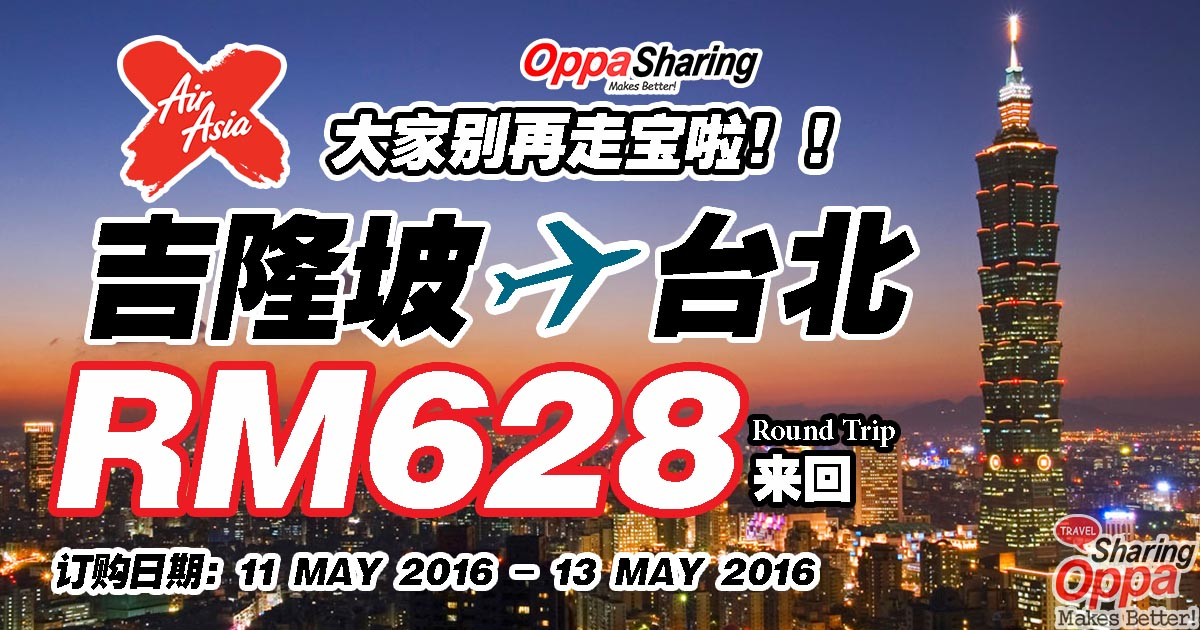 Photo of 台湾直飞来回机票RM628!大家别再走宝啦!!AirAsia X Flash Deals