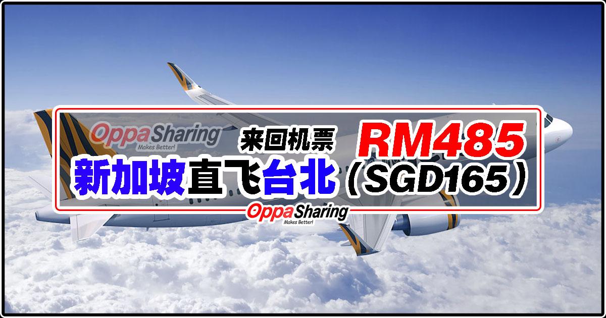 Photo of 3个月前买机票是最便宜的!TigerAir直飞台北来回只要RM485(SGD165)