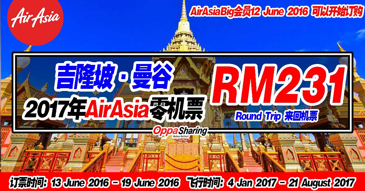 Photo of 【2017年AirAsia零机票】吉隆坡·曼谷Bangkok来回机票All In RM231!!这些日期都是有便宜!!