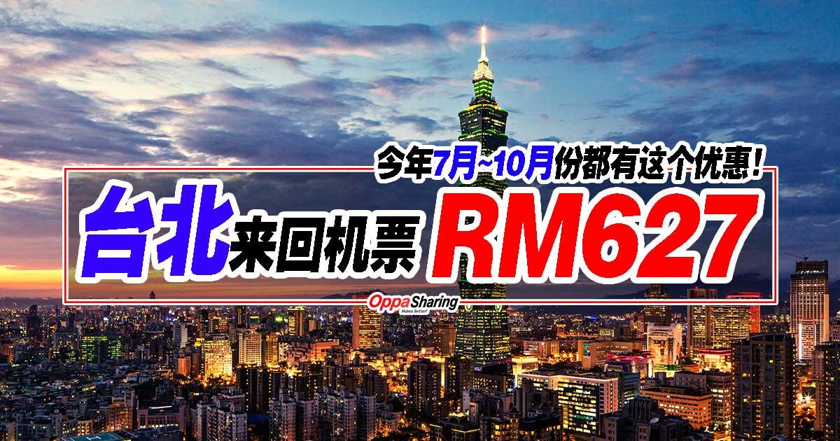 Photo of 吉隆坡直飞台北来回机票RM627!今年7月~10月份都有这个优惠!
