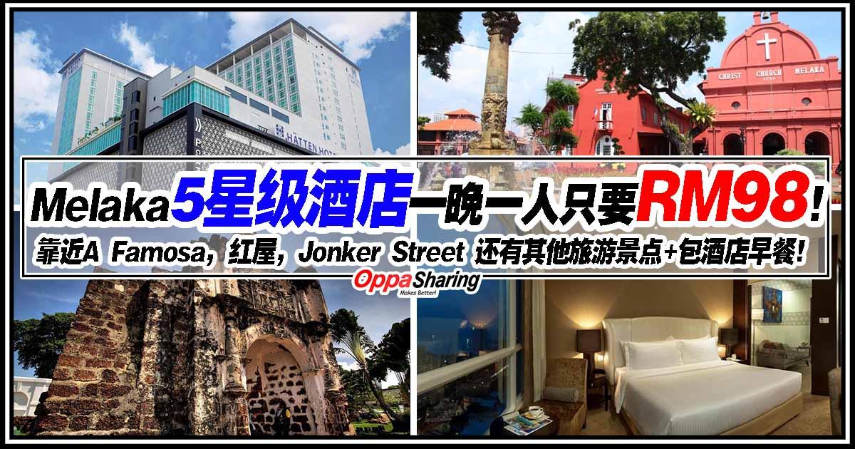 Photo of Melaka马六甲5星级酒店一晚一人只要RM98!靠近旅游景点+包酒店早餐!!
