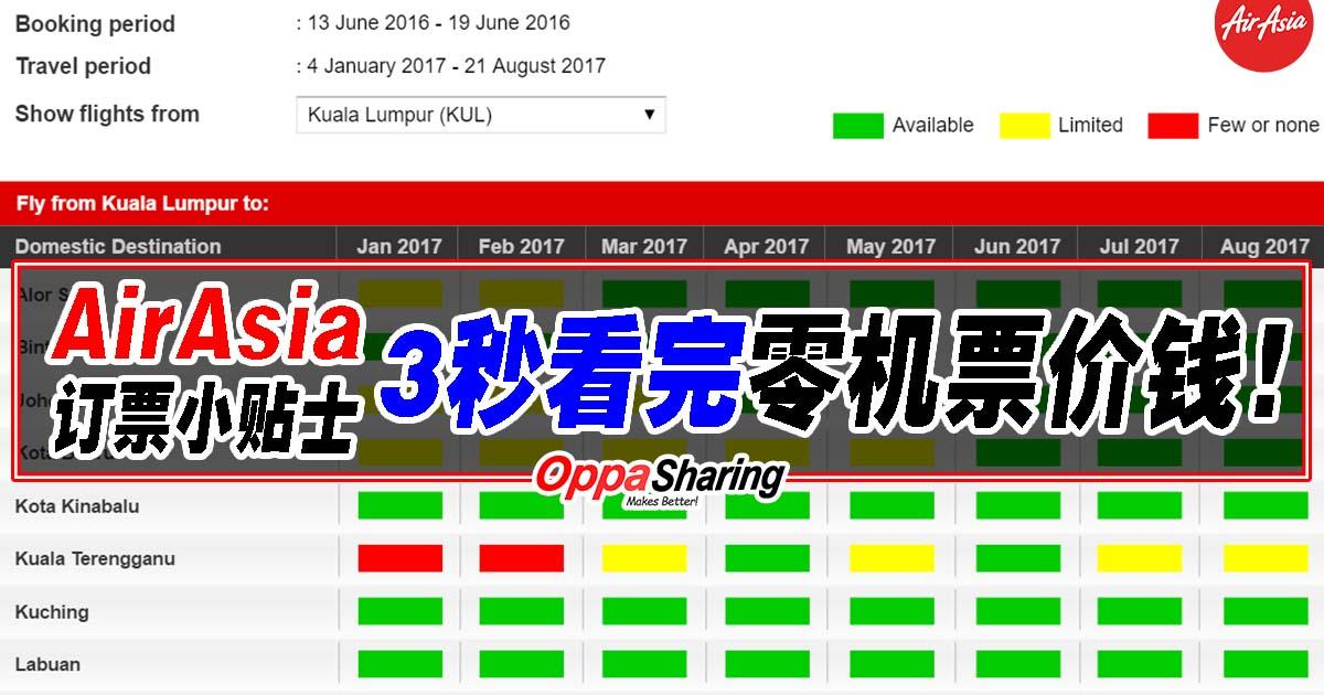 Photo of AirAsia零机票到底还有没有位子?原来可以这样查!!3秒看完零机票价钱!