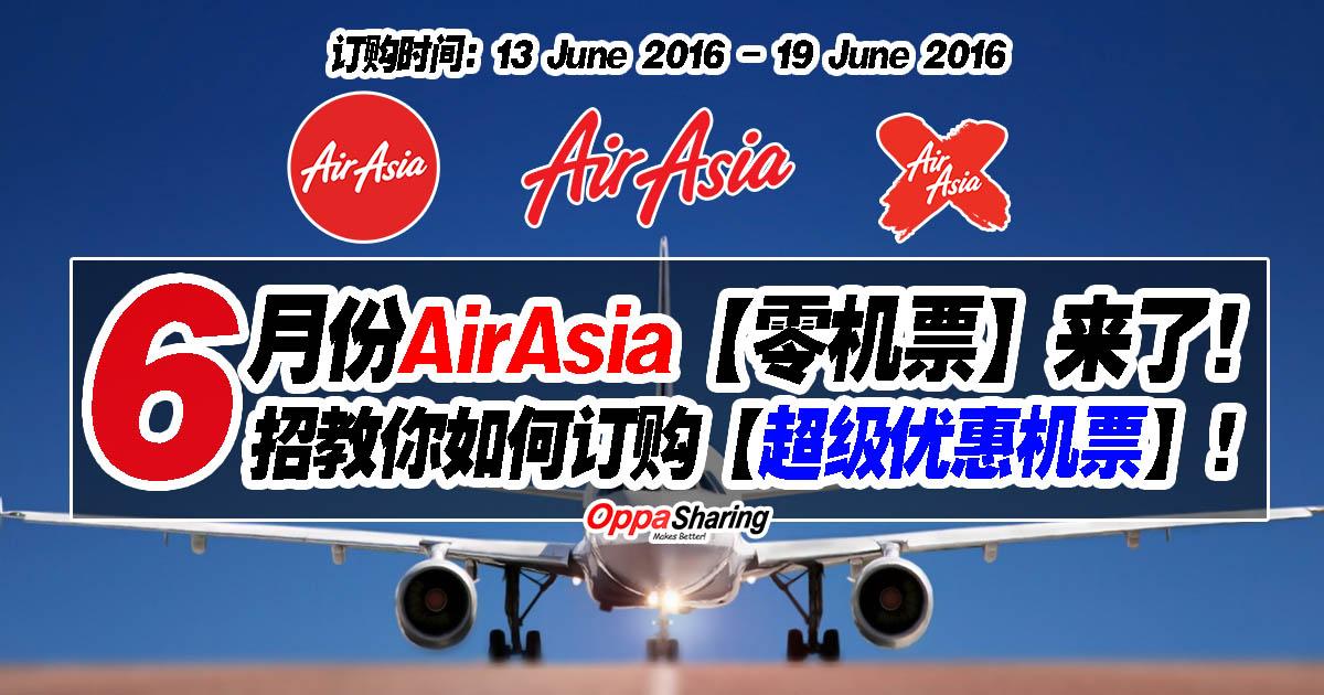 airasia zero fare special