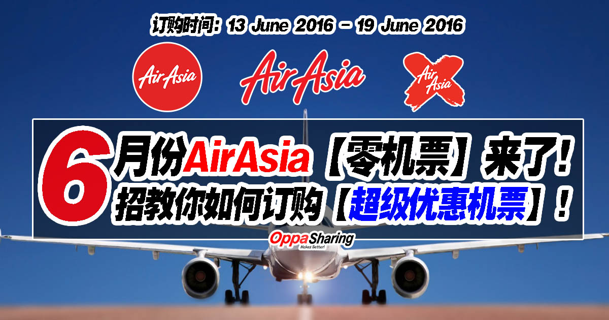 Photo of 6月份AirAsia【零机票】来了!!!6招教你如何订购【超级优惠机票】!用少少钱就能出国玩!
