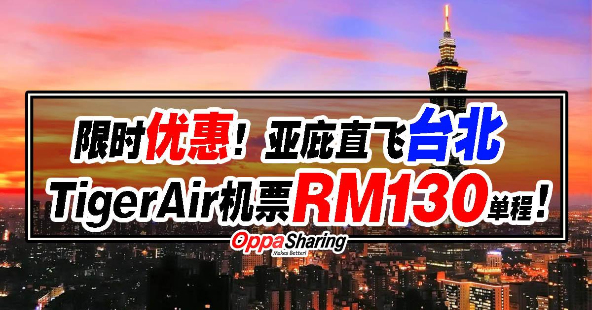 Photo of 亚庇出发到台北Tiger Air机票RM130单程!限时优惠!
