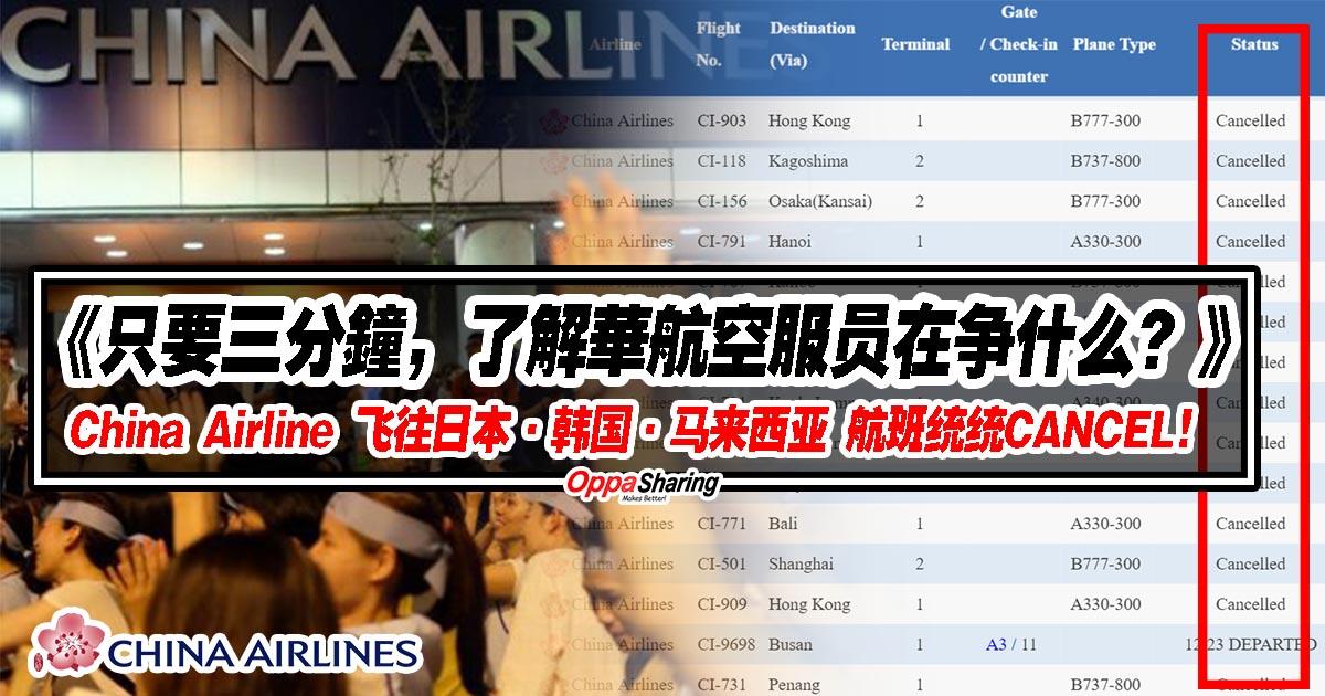 Photo of 《只要三分鐘,了解華航China Airlines空服員在爭什麼》