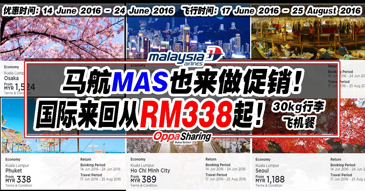 Photo of 马航MAS也来做促销!国内来回机票从RM124起!国际航班来回机票从RM338起!