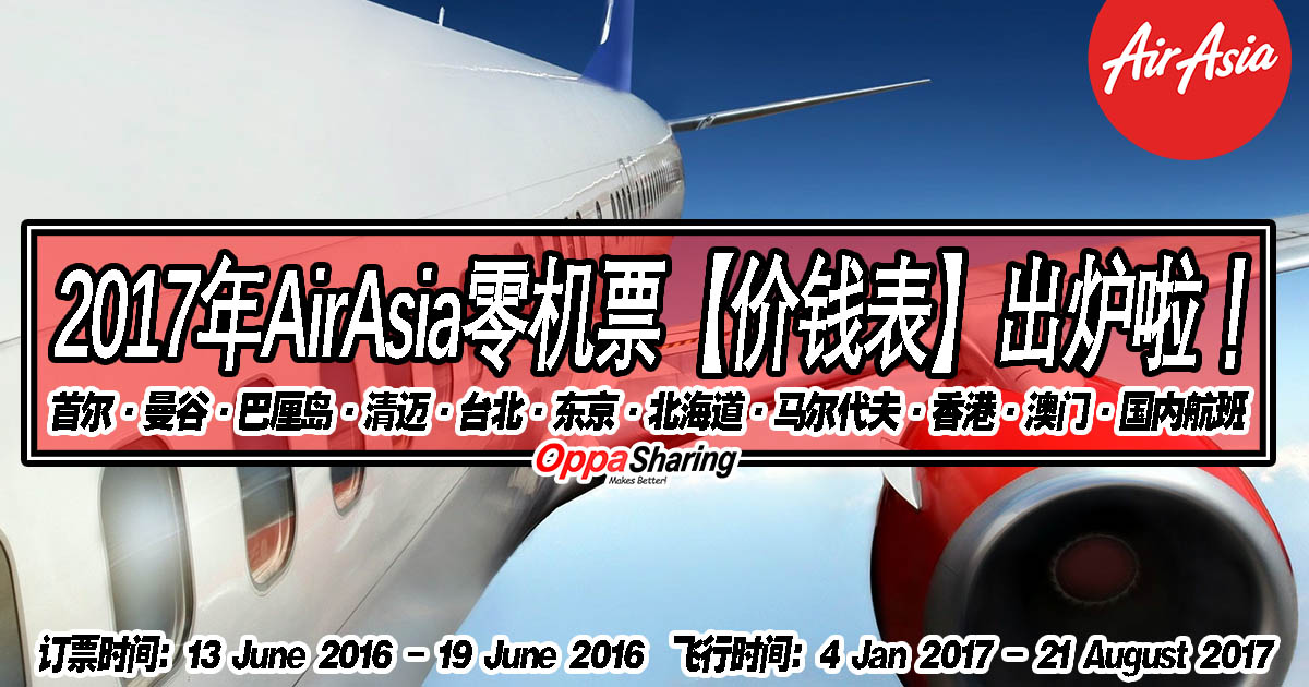 Photo of AirAsia 2017年零机票优惠【价钱表】出炉啦!
