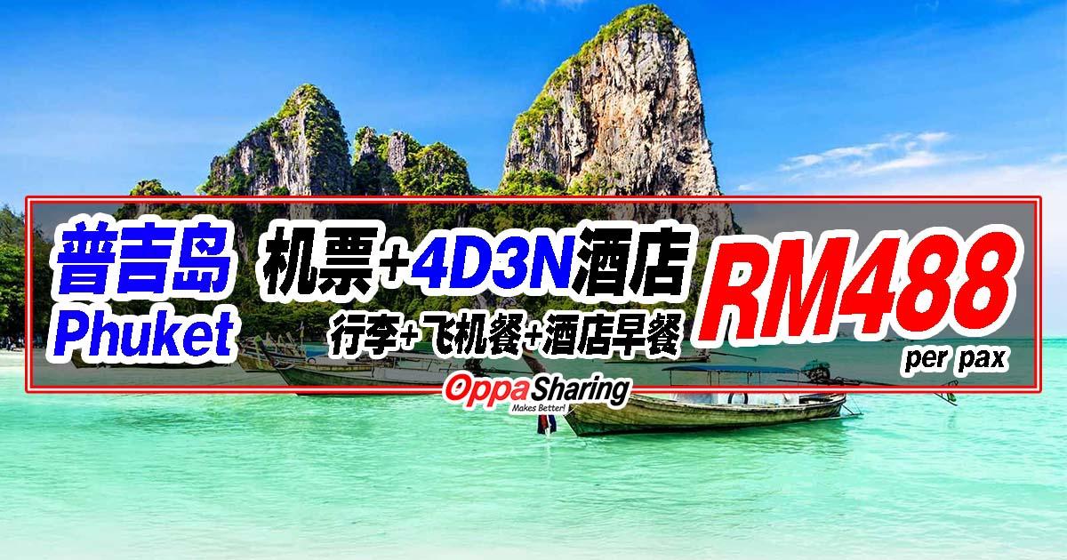 Photo of 普吉岛Phuket来回机票+4天3夜酒店只要RM488一人!!包行李和飞机餐还有酒店早餐!!