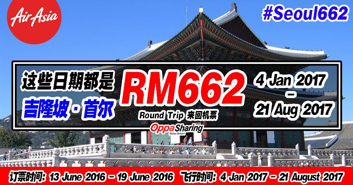Photo of 【2017年AirAsia零机票】吉隆坡·首尔Seoul来回机票All In RM662!!这些日期都是有便宜!!