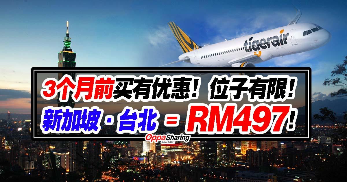 Photo of 3个月前买果然有优惠!8·9·10月份都有优惠!新加坡直飞台北来回只要RM497!