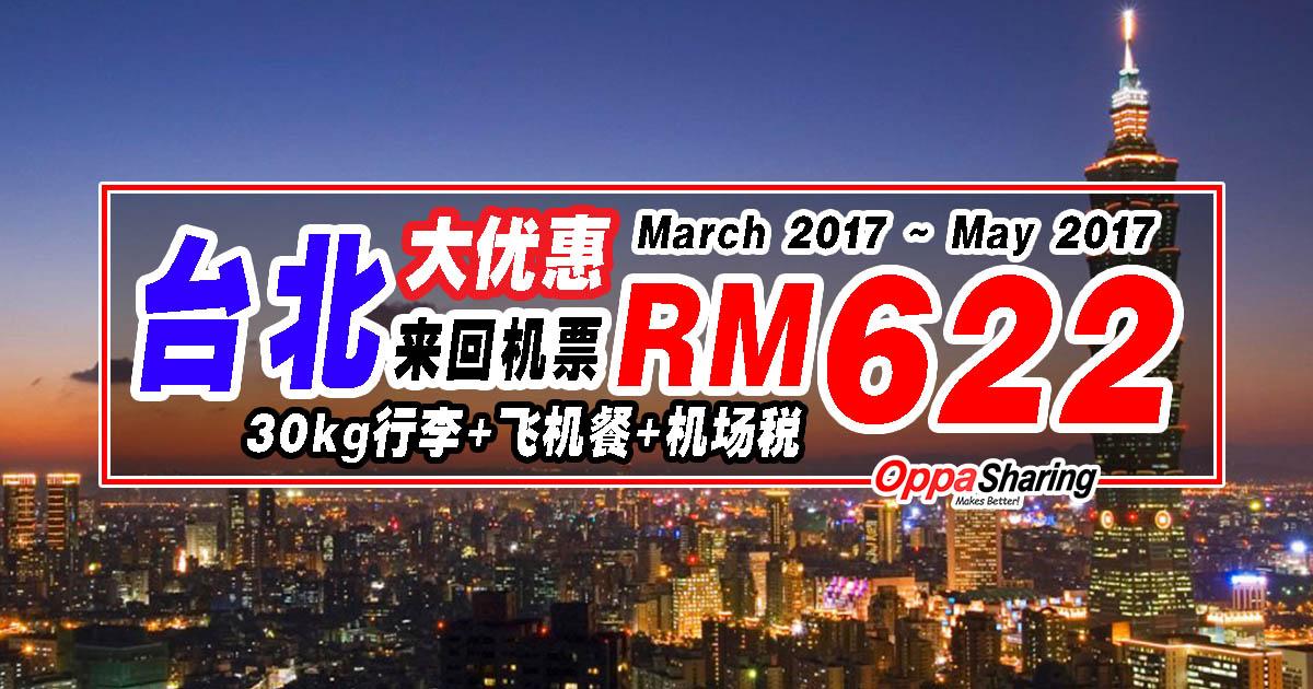 Photo of RM622台北来回机票!包30kg行李+飞机餐!2017年3月到5月都是这个价钱!