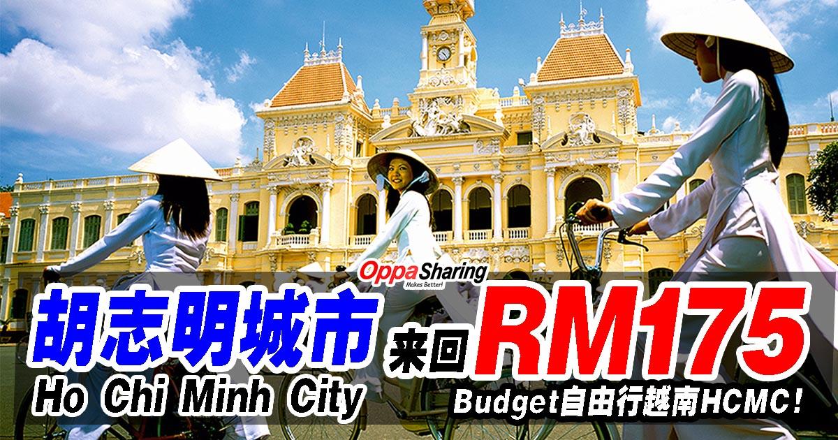 Photo of 胡志明城市Ho Chi Minh City 来回只要RM175而已!!想要Budget自由行可以考虑越南HCM!