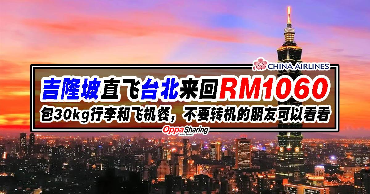 Photo of 吉隆坡直飞台北来回RM1060包30kg行李和飞机餐!时间上比较多选择,不要转机的朋友可以看看~