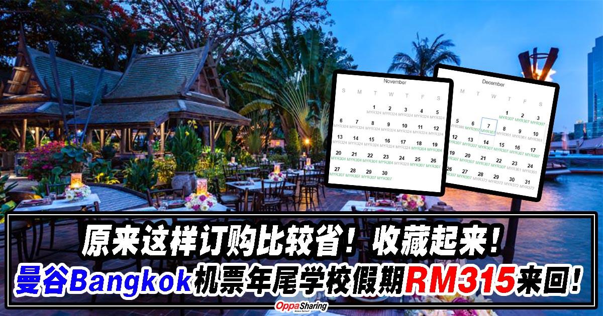 Photo of Bangkok曼谷年尾学校假期机票来回才RM315而已!原来要这样订购才有这样的价钱!收藏起来!