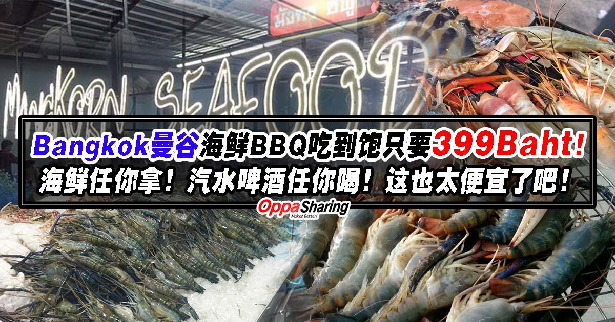 399 seafood