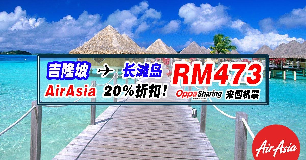 Photo of Boracay长滩岛机票有便宜!AirAsia20%折扣!来回机票才RM473而已!快来看看~