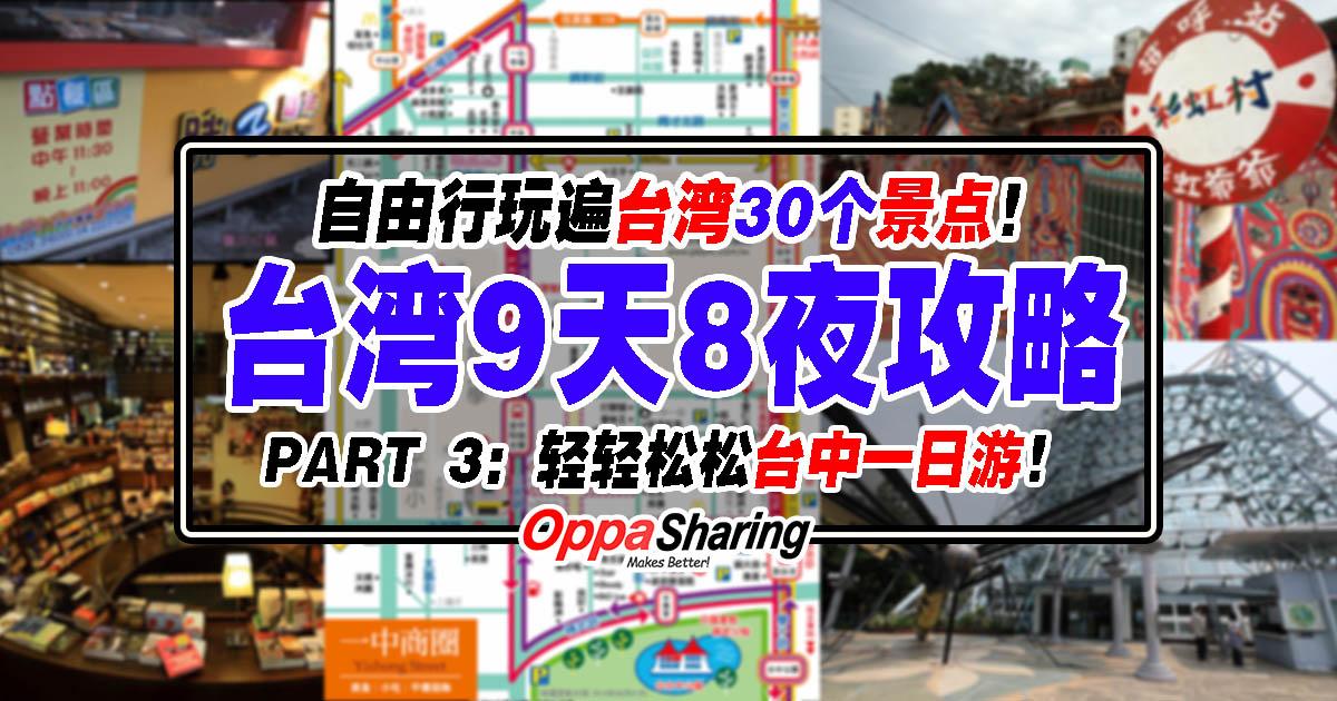9天8夜 part3 台中