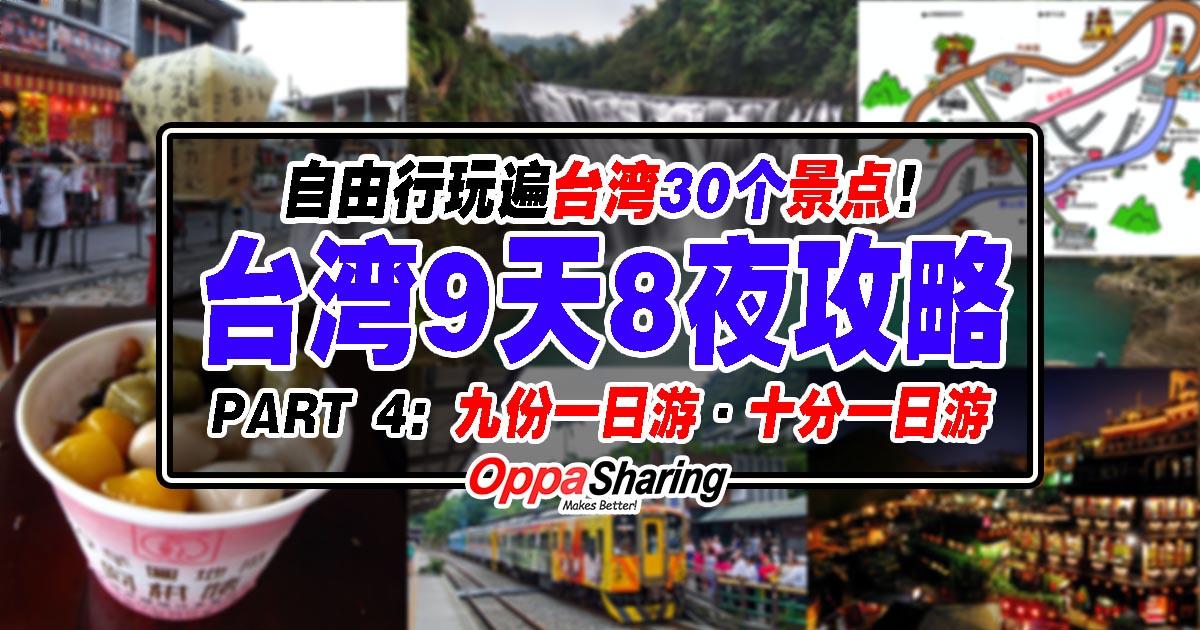 9天8夜 part4 9fen shi fen