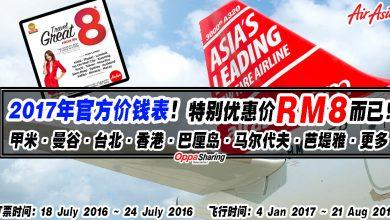 Photo of AirAsia官方价钱表!2017年1月份~8月份特别优惠价从RM8起而已!吉隆坡,槟城,新山,古晋,亚庇出发的价钱表统统都在这里!