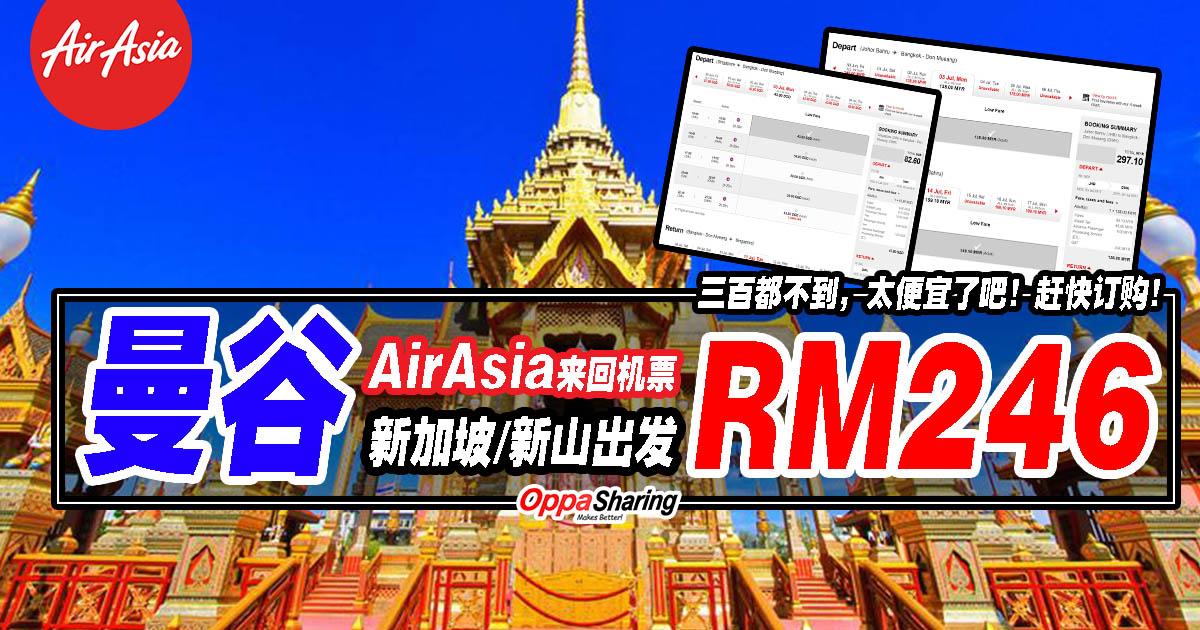 Photo of 新加坡/新山直飞曼谷AirAsia来回机票才RM246而已!!三百都不到,太便宜了吧!赶快订购!!