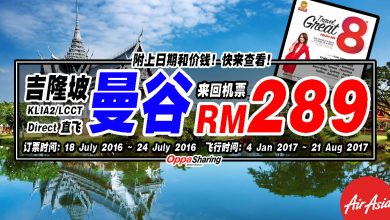 Photo of 吉隆坡直飞曼谷来回RM289!2017年1月份~8月份优惠!附上日期和价钱表!快来查看!