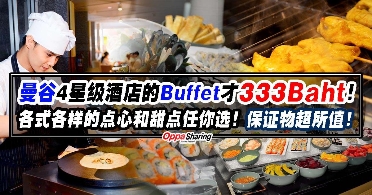 Photo of 4星级酒店的Buffet才333Baht而已!各式各样的点心和甜点任你选!保证物超所值!