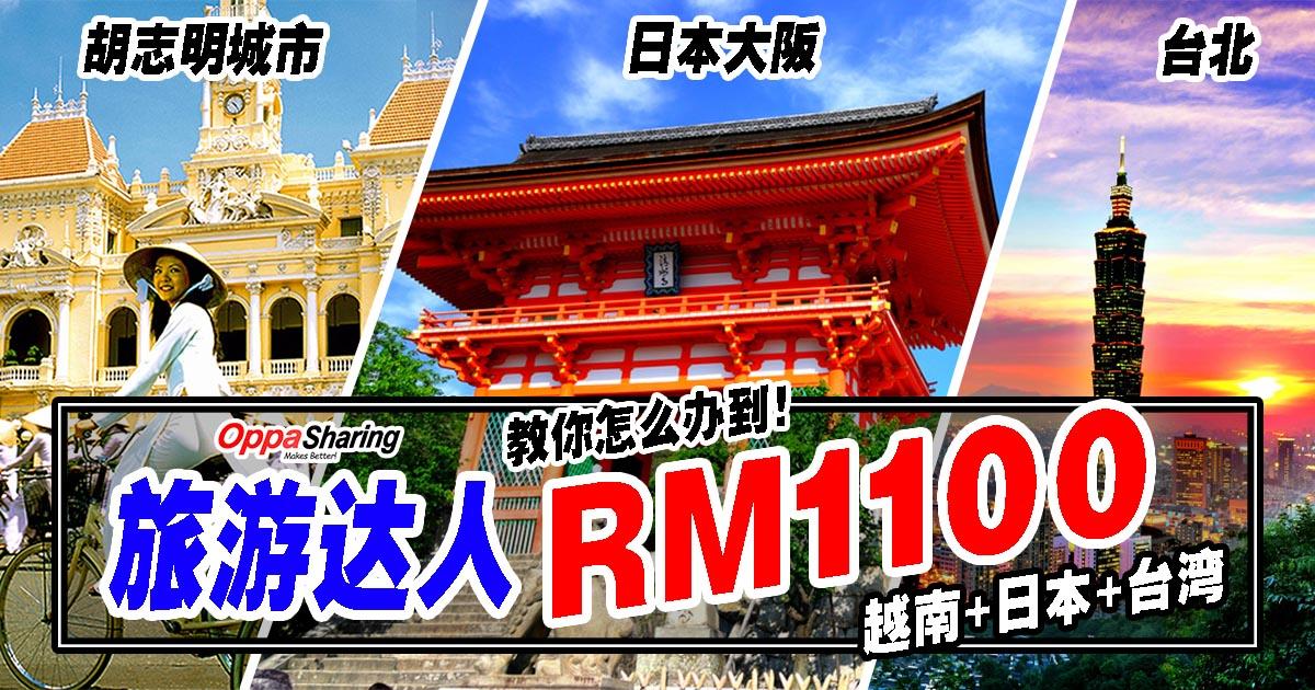 Photo of 旅游达人教你怎么办到!RM1100飞台湾+日本+越南·畅玩3个国家!