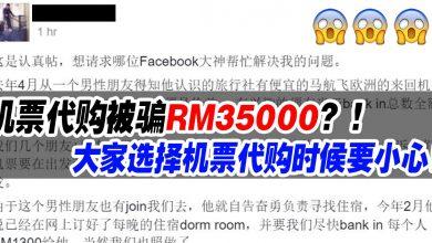 Photo of 机票代购被骗RM35000?!大家选择机票代购时候要小心!!