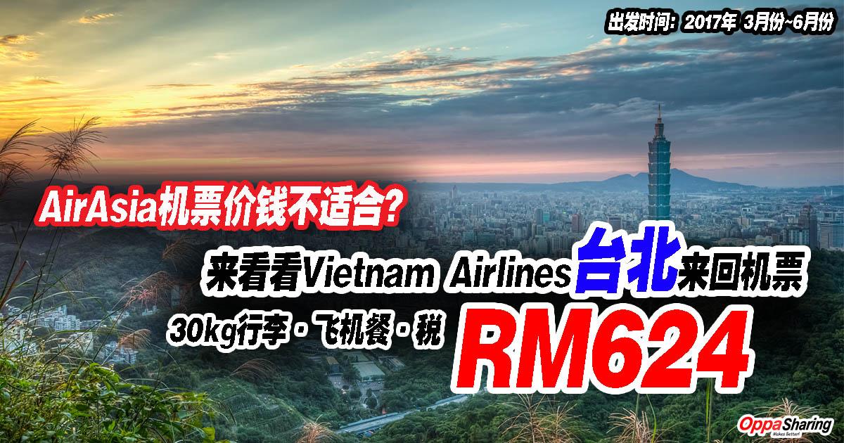Photo of AirAsia机票价钱不适合?来看看Vietnam Airlines来回台北机票,包行李和飞机餐只要RM624而已!