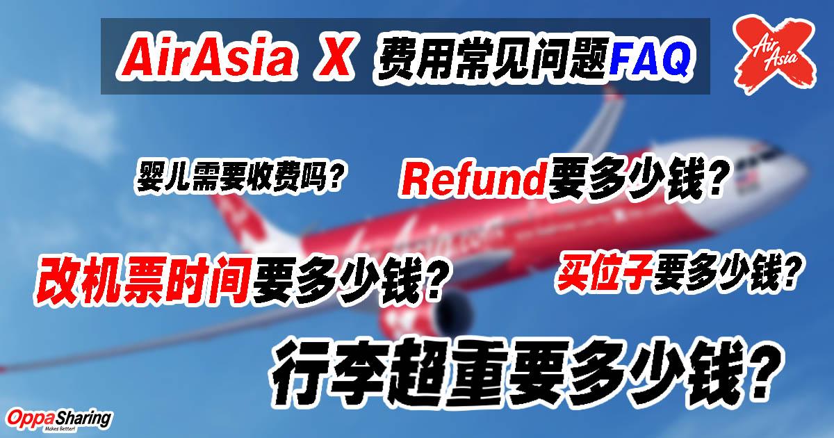 Photo of AirAsia X 费用常见问题~ 改机票时间要多少钱?Refund要多少钱?行李超重要多少钱?