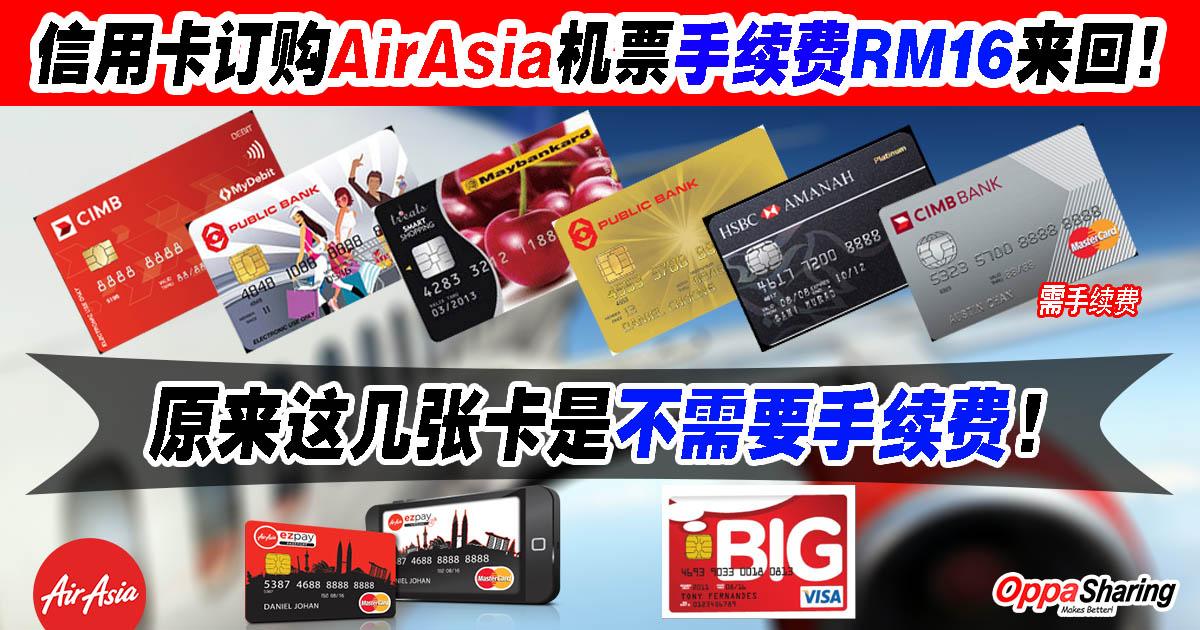 Photo of 信用卡订购AirAsia机票手续费要RM16来回!原来这几张卡是不需要手续费的!马上申请!