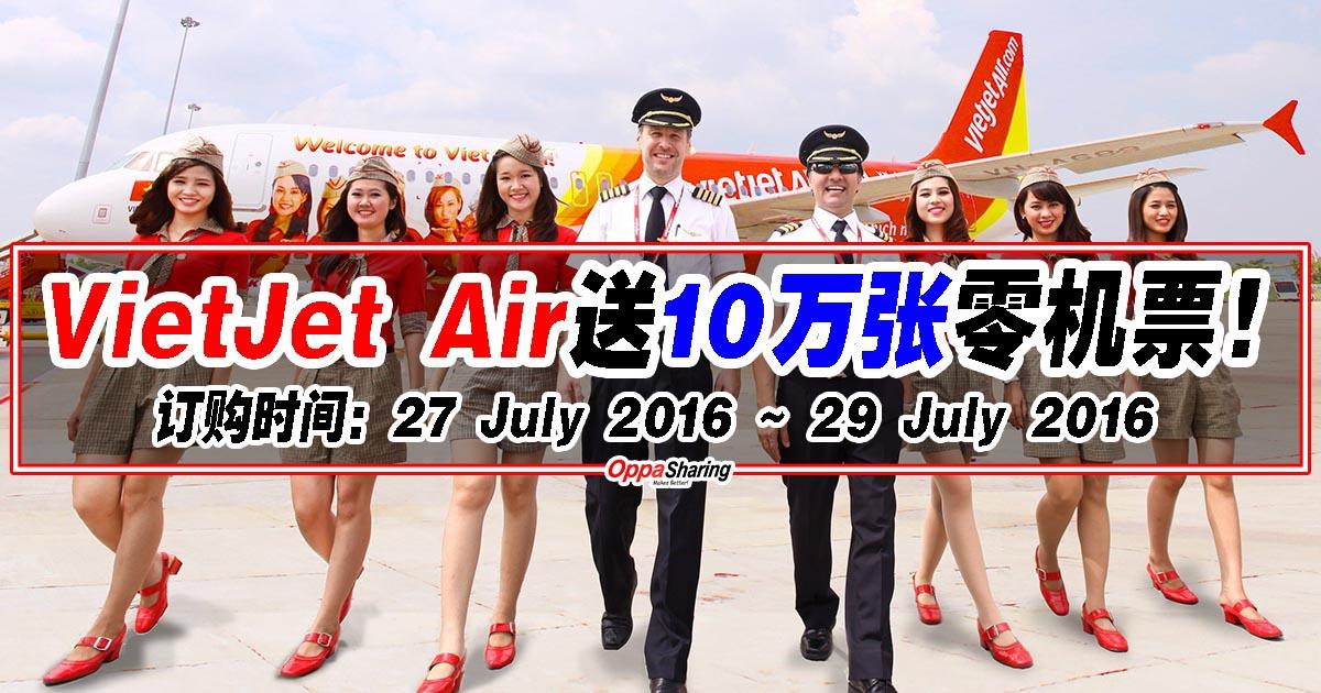 Photo of VietJet Air 送免费10万张机票!27号~29号开始订购!