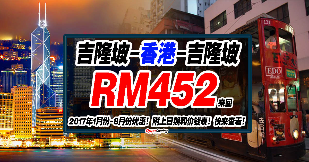Photo of 吉隆坡直飞香港来回RM452!2017年1月份~8月份优惠!附上日期和价钱表!快来查看!