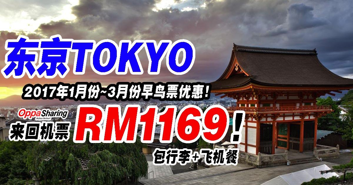 Photo of 东京Tokyo来回机票包行李和飞机餐只要RM1169而已!2017年1月份~3月份早鸟票优惠!