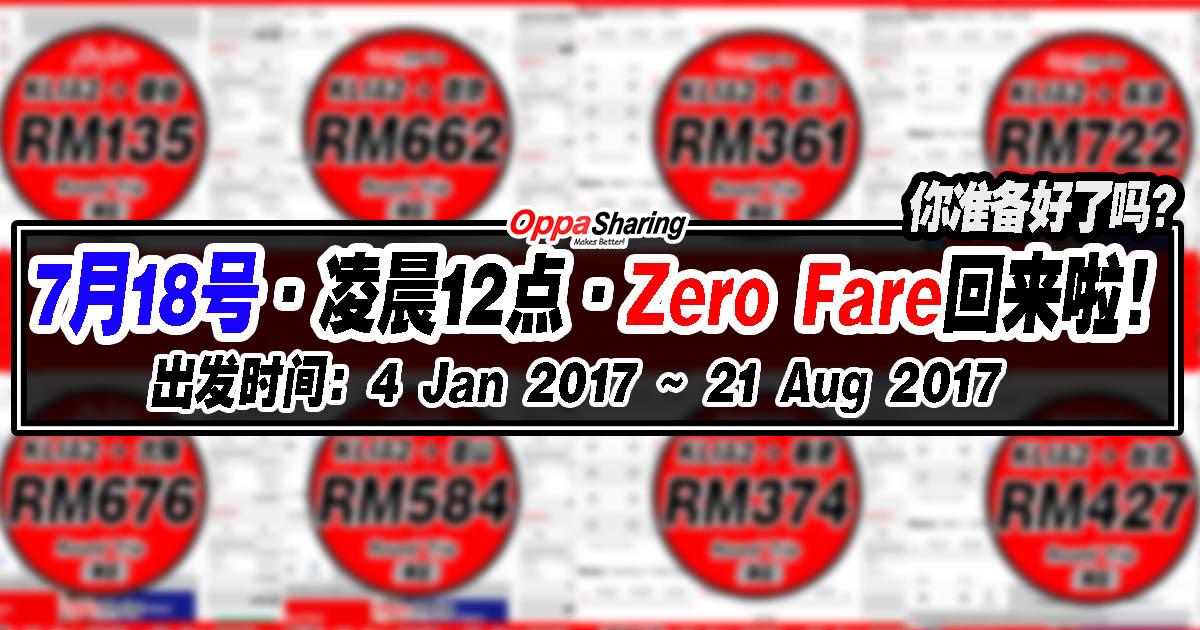 Photo of 错过了AirAsia的零机票吗?不要担心,守住今晚凌晨12点(7月18号)第二批AirAsia零机票来啦!!