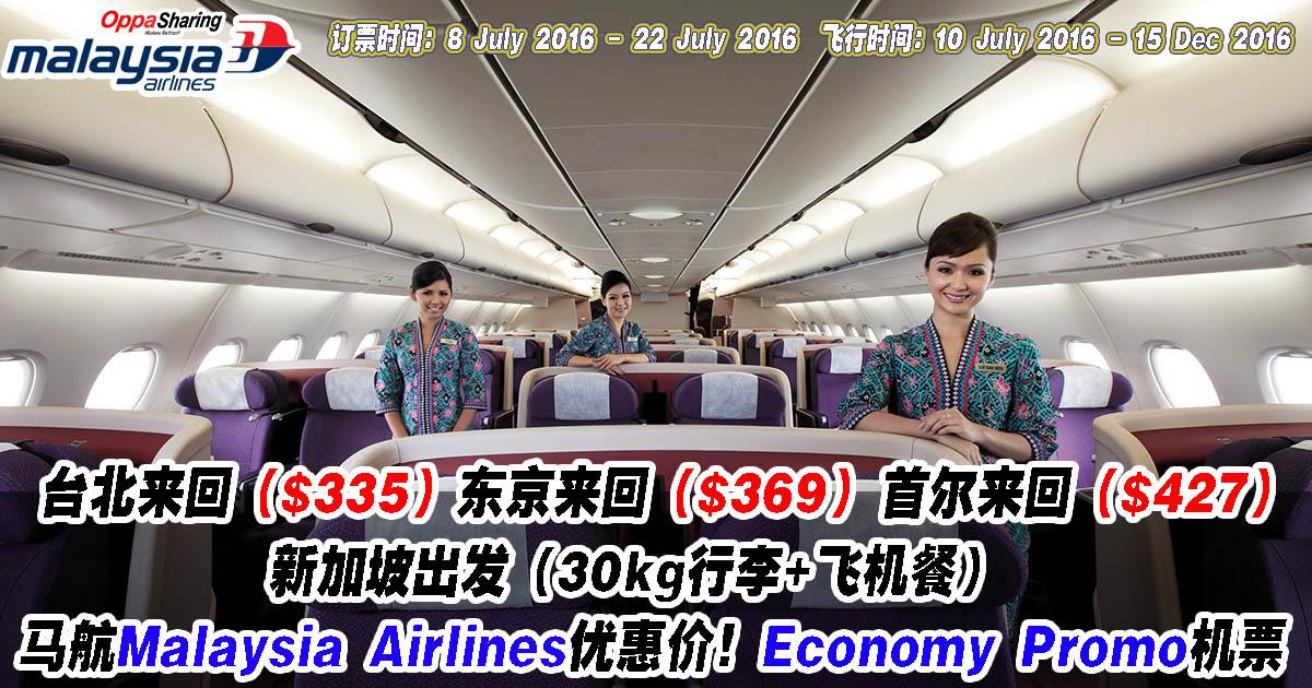 Photo of 马航推出Ecomony Promo机票!最便宜来回机票从SGD112起!新加坡出发到吉隆坡,泰国,台北,首尔,东京,大阪!包行李和飞机餐!!