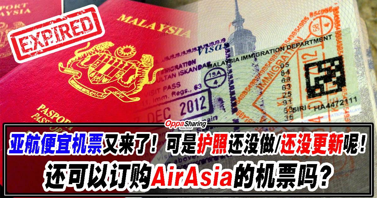 Photo of 亚航便宜机票又来了!可是护照还没做/还没更新呢!还可以订购AirAsia的机票吗?